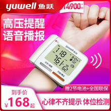 鱼跃血压测量仪家用全自动高ss10准手腕lr器老的电子血压计