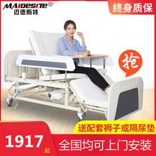 迈德斯特护理床e34用多功能di老的带便孔医院病床医疗医用床