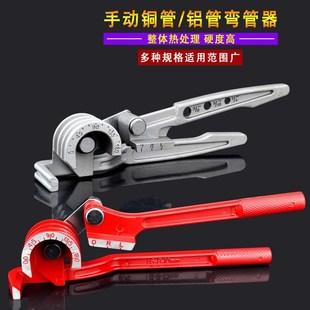 适用铜管弯管器空调管管手动铝管弯管机4mm6mm8mm10mm180度小型折