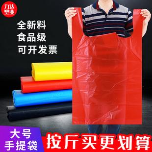 大号塑料袋红黄白蓝黑色背心袋服装收纳搬家打包袋特大垃圾袋包邮