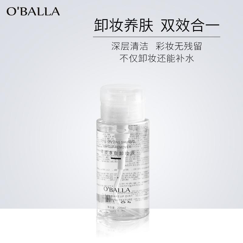 O'BALLA卸妆水脸部三合一温和深层清洁卸妆液乳眼唇学生女卸妆油