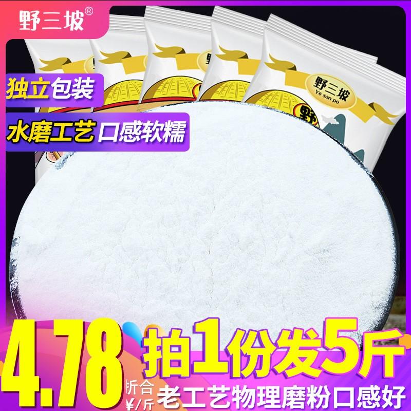 500g5袋 水磨糯米粉雪媚娘糯米糍年糕汤圆冰皮月饼粉家用南瓜饼