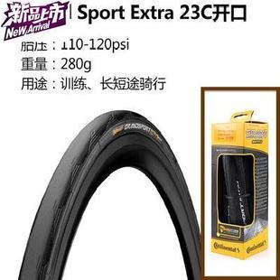 马牌公路车折叠外胎70023c 25c四季胎自行车防扎轮胎竞赛gp400。