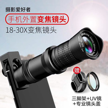 专业手机镜头18-36X倍高清变焦外置摄像he1818-ia远镜单反远程拍摄监拍