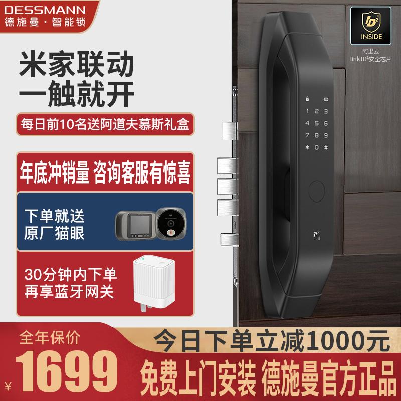 德施曼小嘀Q3P全自动智能指纹锁家用防盗密码智能电子门锁米家APP满2099元减1000元