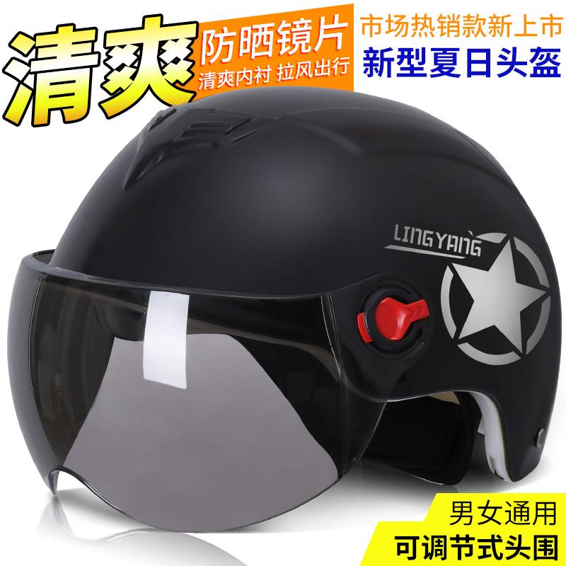 电动电瓶车头盔男女士款夏季防�鹂砂�四季通用半全盔轻便式安全帽