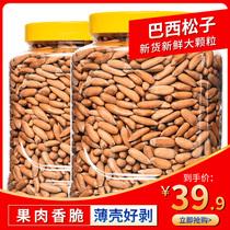 新货巴西松子500g手剥罐装特大颗粒松子长颗原味孕妇坚果零食批发