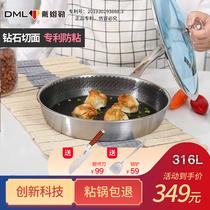 戴姆勒 5D镭射钻石316不锈钢煎锅平底锅煎炒锅锅煎鸡蛋锅28cm
