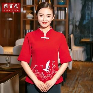 中式酒店服务员工作服女餐饮餐厅饭店火锅店员工服装2020夏装短袖图片
