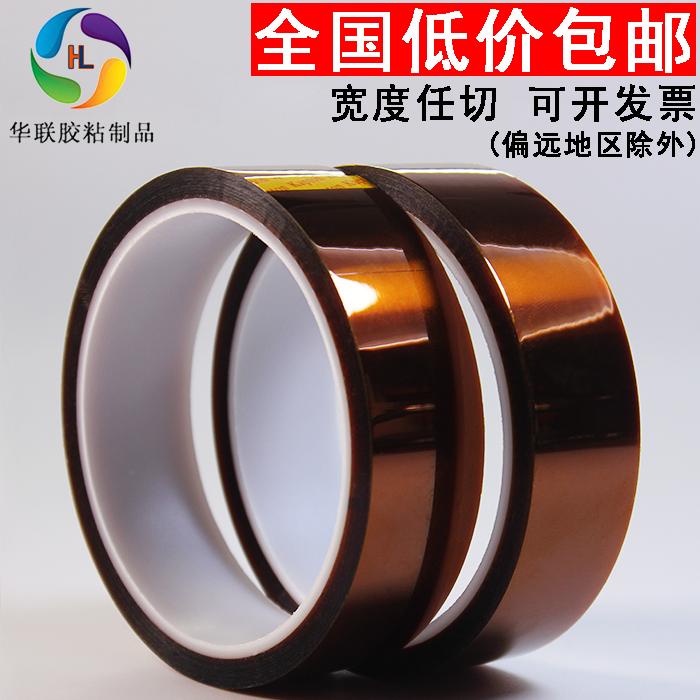 聚酰亚胺金手指高温胶带kapton茶色高温胶带绝缘胶纸0.06*30m包邮