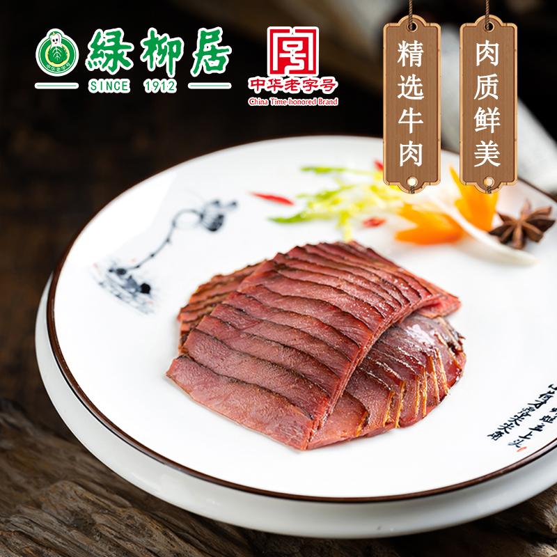 绿柳居南京干切牛肉南京特产酱牛肉干零食类小吃即食卤味熟食年货