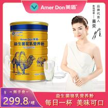 美盾益生菌驼奶粉营养粉儿童成人蛋白粉新疆官方旗舰店正品