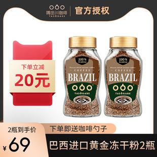隅田川巴西进口速溶黑咖啡意式冻干纯咖啡粉冰美式无蔗糖100g*2瓶