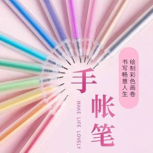 12色彩色笔套装ins高颜值中性笔韩版简约手账笔学生做笔记画画笔