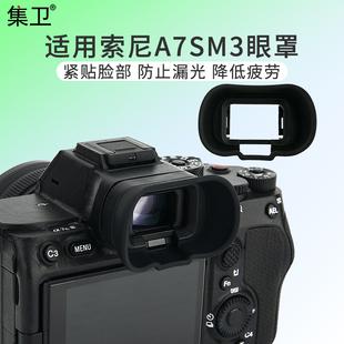 集卫 适用索尼FDA-EP19相机眼罩A7SM3 A1取景器配件 A7SIII A7S3目镜