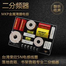 家用Had0Fi落地xt升级专业二分频器大功率发烧DIY书架箱2分音