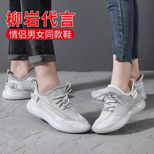 万沃柳岩代言夏季网鞋透气椰子运动春款男女情侣鞋2020新款鞋子女
