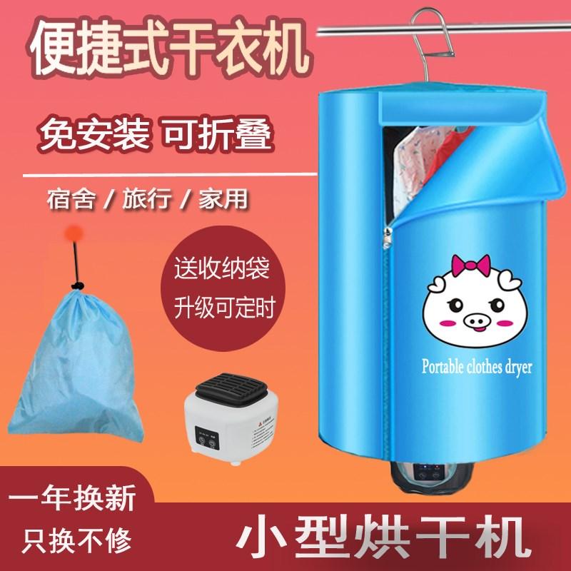 呢呢宝干衣机家用可折叠烘干机学生宿舍便携式迷你小型旅行烘衣机
