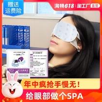 蒸汽眼罩缓解疲劳眼部加热遮光睡觉男女睡眠眼睛矫正单眼发热按摩