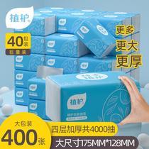 植护大包餐巾纸抽纸家用实惠装面巾纸婴儿擦手纸卫生纸整箱批纸巾