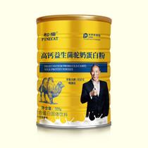 益生菌高钙驼奶蛋白粉乳清蛋白质粉营养粉儿童中老年人男女性320g