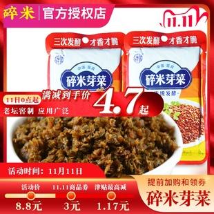 碎米芽菜四川宜宾特产正宗干盐菜扣肉下饭菜燃面小面老坛鸡米牙菜