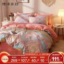 博洋家纺四件套全棉纯棉春夏欧式网红款磨毛被套床单套件床上用品