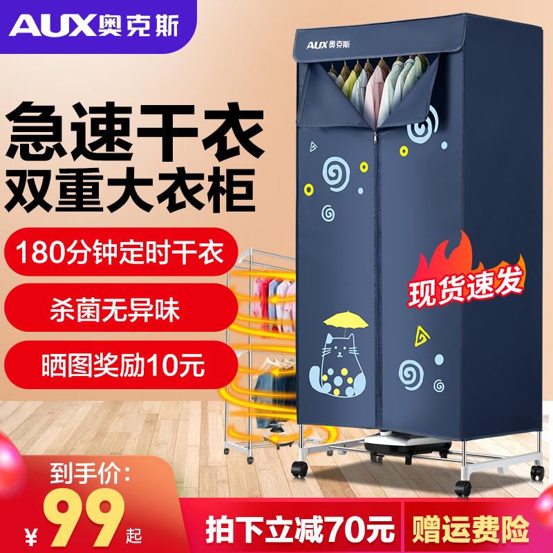 奥克斯烘干机家用速干衣大容量风干烘干器干衣机小型烤衣服烘衣机