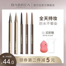 芭贝拉官方旗舰店巴贝拉眼线笔液笔胶笔不晕染防水持久极细头正品