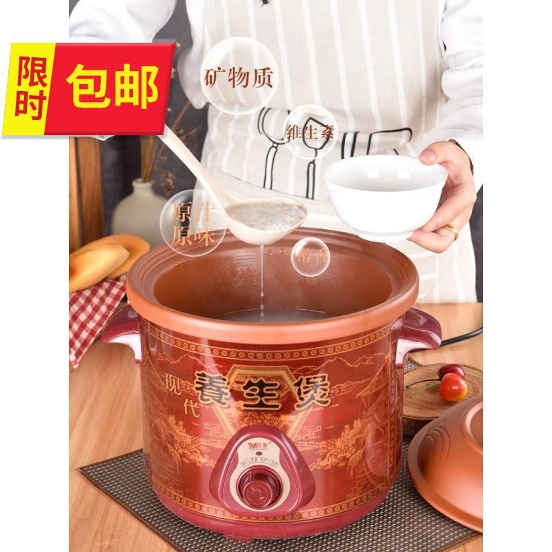 《电器专营》紫砂锅电炖锅陶瓷养生煲汤锅电用炖蛊熬煮◆新品◆粥