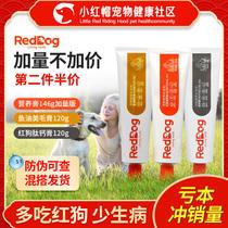 红狗营养膏猫咪狗狗微量元素增强免疫力幼犬猫营养增肥保健品120g
