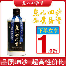 贵州53lo1酱香型白24酒坤沙酒县鱼儿回沙酒500ml/瓶白酒
