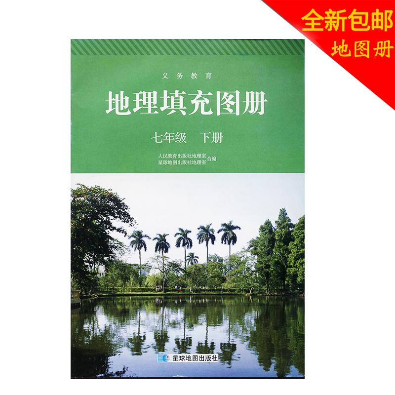 义务教育 地理填充图册七年级下册 人民教育出版社地理室与星球地图出版社地理室合编