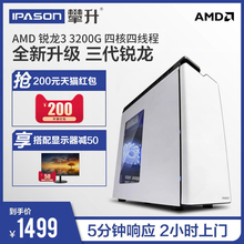 攀升灵悦Ezu2  R3li0G 三代锐龙台款游戏客服电脑主机办公组装机