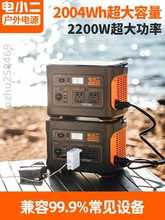 电(小)二户外电源he4动并联2ds大容量220v自驾游备用蓄电池发电机