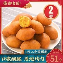 御食园(小)甘薯仔50mi6gx2烤nn干制品休闲(小)零食品新鲜薯类(小)吃