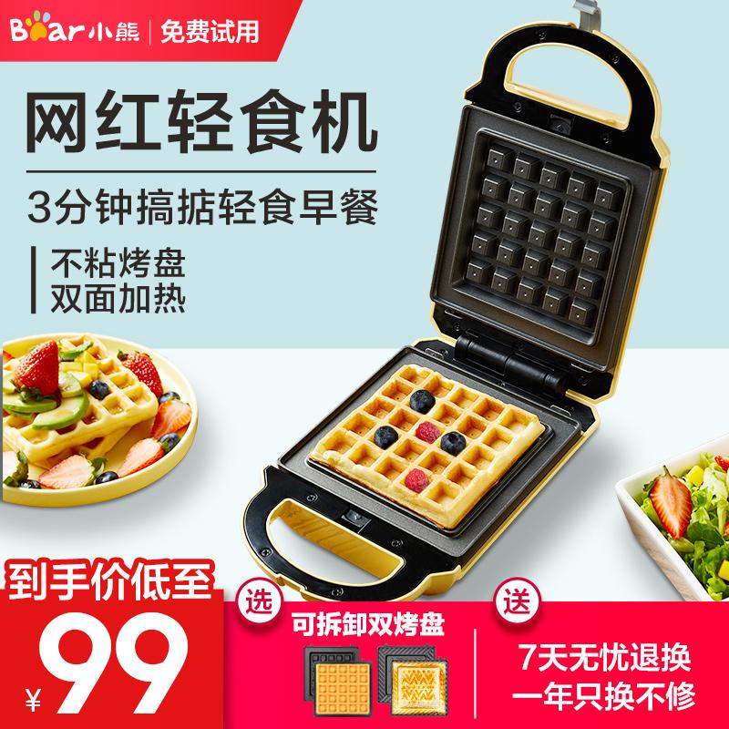 小熊三明治机早餐机家用轻食机华夫饼机多功能加热吐司压烤面包机