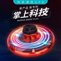 回旋飞球玩具悬浮智能旋转反重力儿童ufo网红指尖陀螺魔力多功能