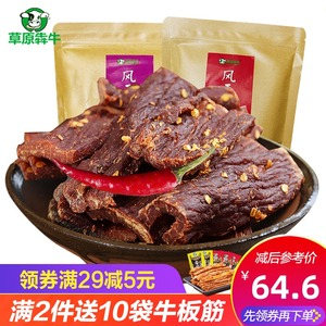 Air-Dried Pork Dried Pork Preserved Super-Dry Extra-Dried Air-Dried Beef Jerky Process Bulk Meat Snacks Specialty Food