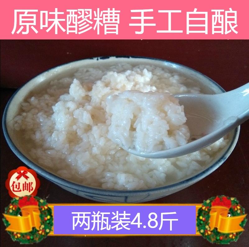 安徽特产原味醪糟甜酒酿农家自酿月子米酒传统手工1200g*2瓶包邮