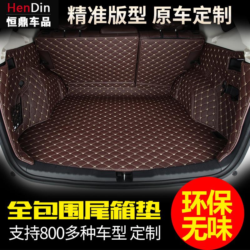 17本田crv缤智XRV大众哈弗h6荣威rx5思域雅阁汽车后备箱垫后尾垫