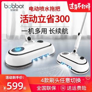 Baojiali wireless electric mop mop automatic household artifact mop brush sweep machine one steam-free millet