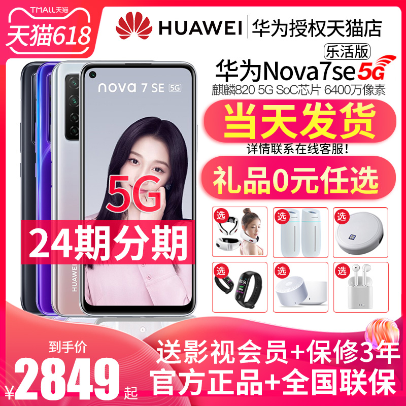 当天发【送扫地机器人】Huawei/华为Nova 7 SE 5G手机官方正品直降新款活力板40pro荣耀X10旗舰店8全网通p30