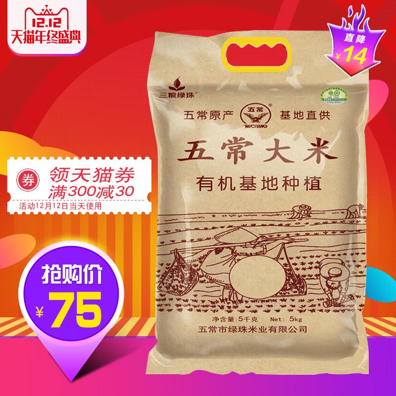 2017新米 五常大米5kg 优质东北有机大米 正宗稻花香2号 黑龙江