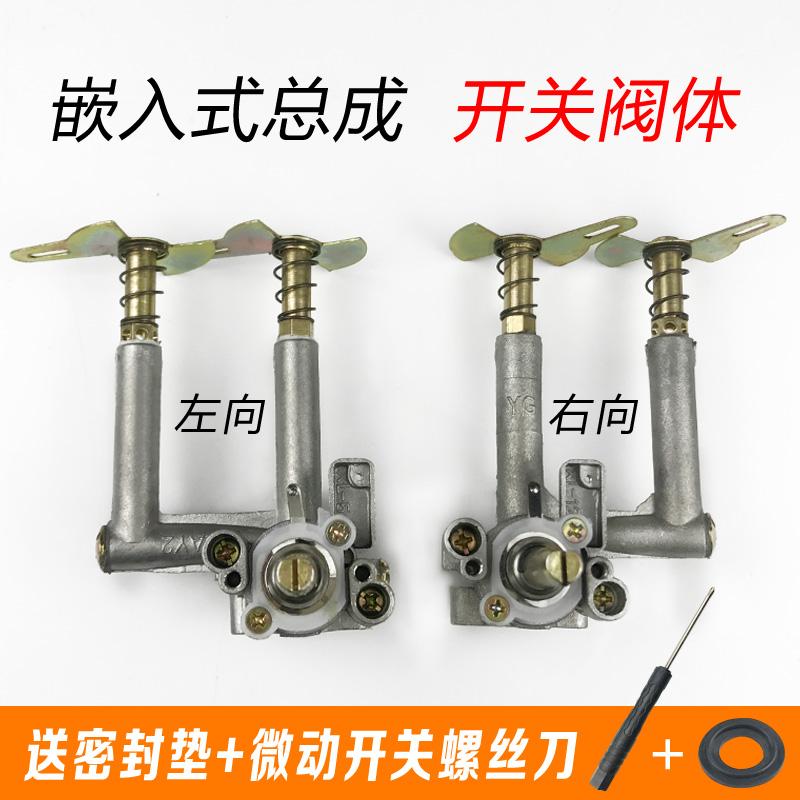 嵌入式液化气天然气灶具总成开关 阀体脉冲电子打火器燃气灶配件