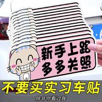 新手上路磁性车贴女司机汽车反光贴纸创意文字统一实习标志装饰标