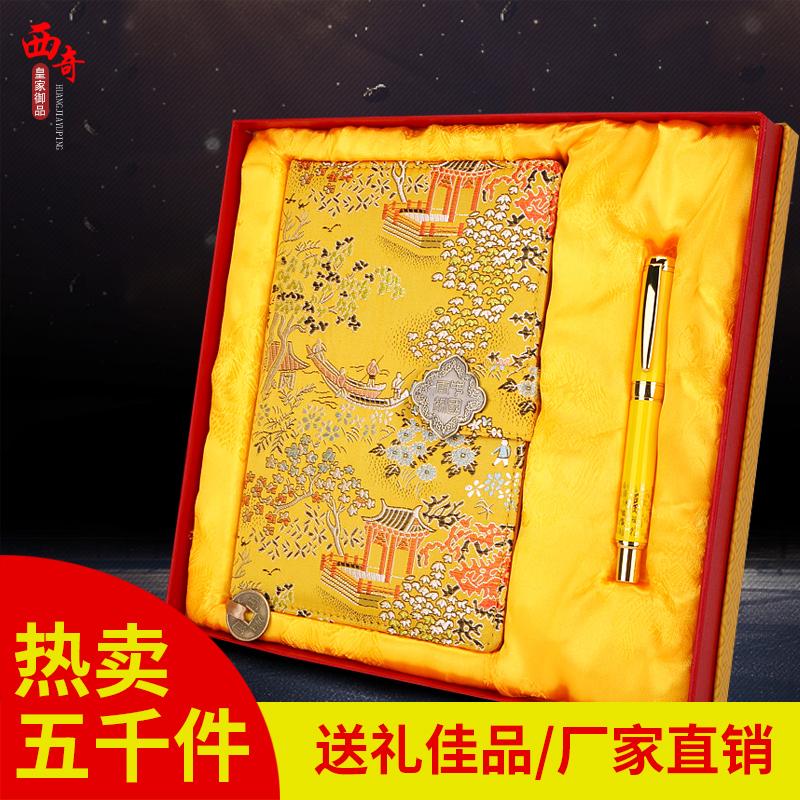 云锦礼盒套装云锦笔记本陶瓷笔南京特产中国风礼品送老外商务套装