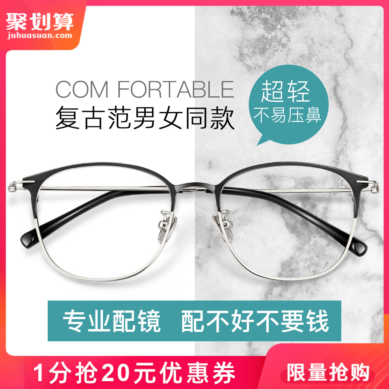 近视眼镜男潮可配有度数网红护眼抗蓝光防辐射眼睛镜框女配平光镜
