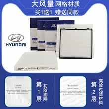 适配现代ix35名图索八瑞yi10途胜iju索九空调滤芯清器原厂