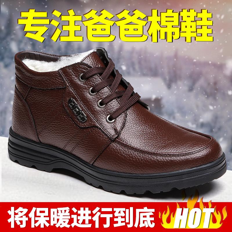 男鞋男士皮鞋冬季保暖加绒羊毛真皮冬鞋加厚中年老人老头鞋棉鞋男